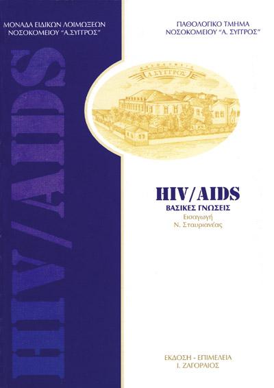 βγαίνει με HIV θετικές κυρίες καπνιστές χόρτου που χρονολογούνται από το UK